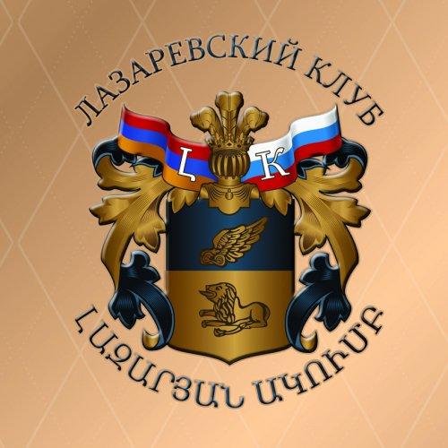 Армянский клуб москве ночной клуб в выборгском районе спб