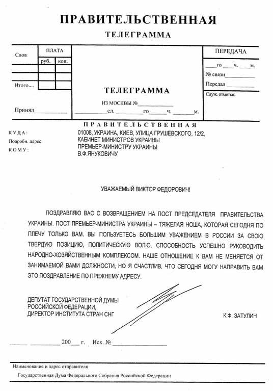 telegram_070806