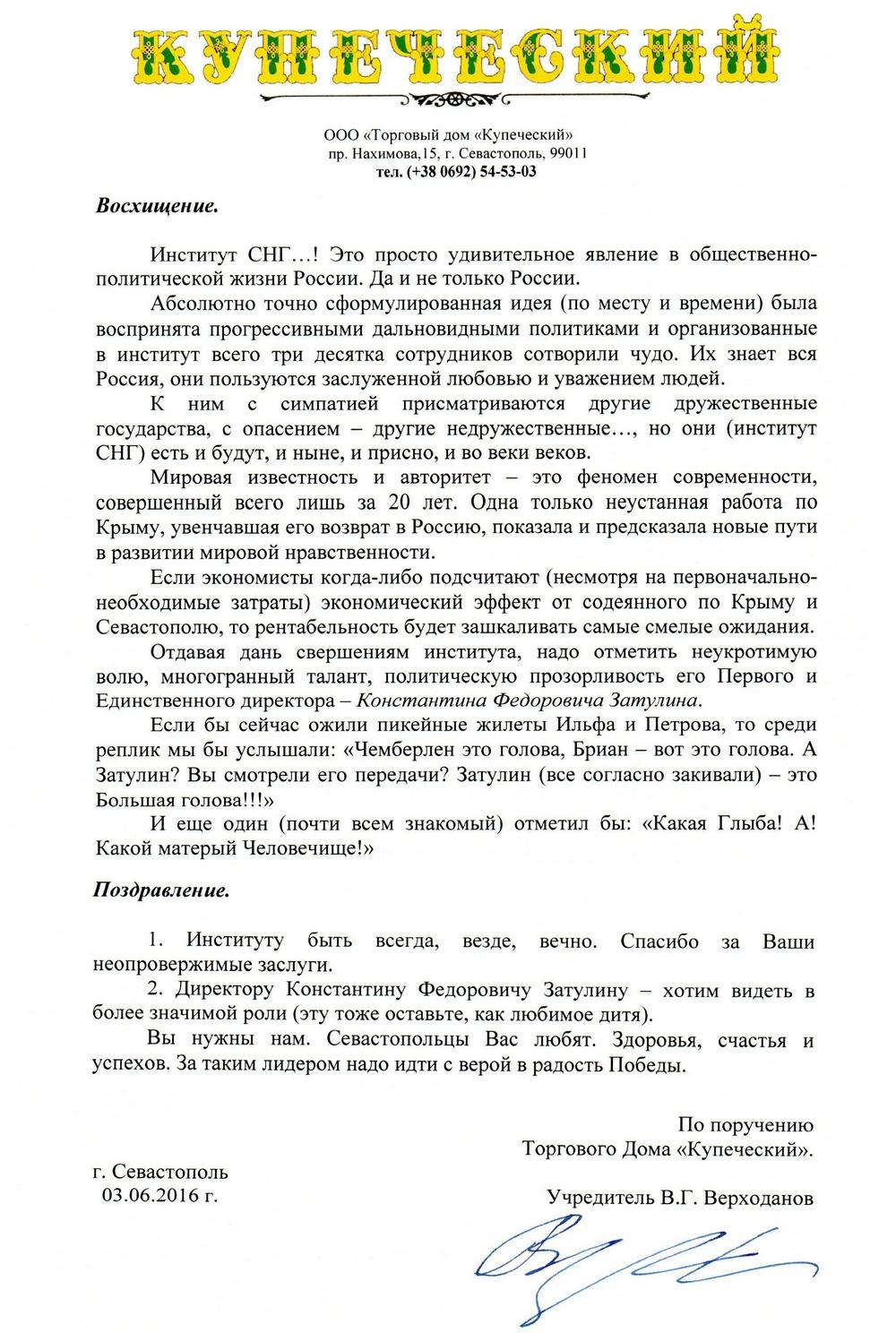 Поздравление_20 лет от ТД Купеческий на одной странице