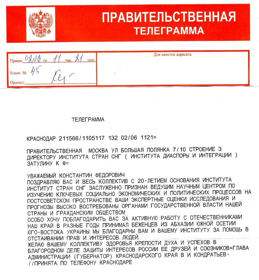 kondratev