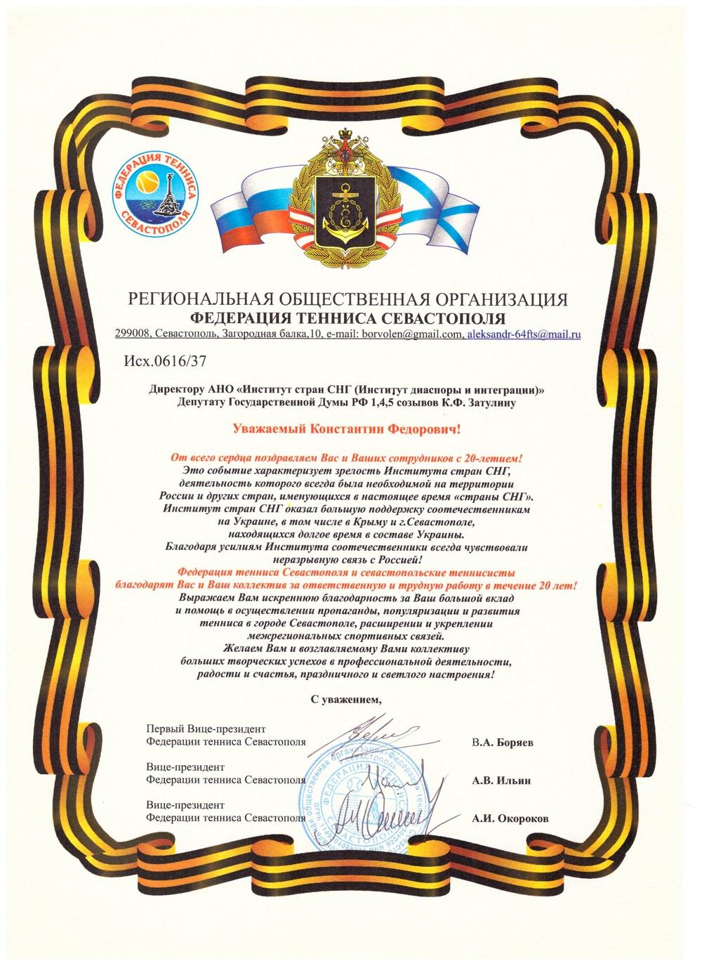 fedtennisasev
