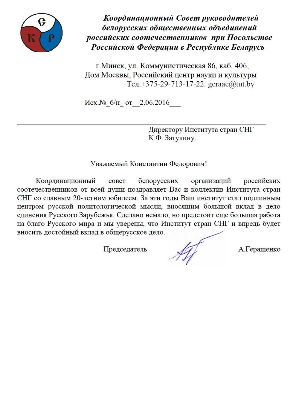 geraschenko