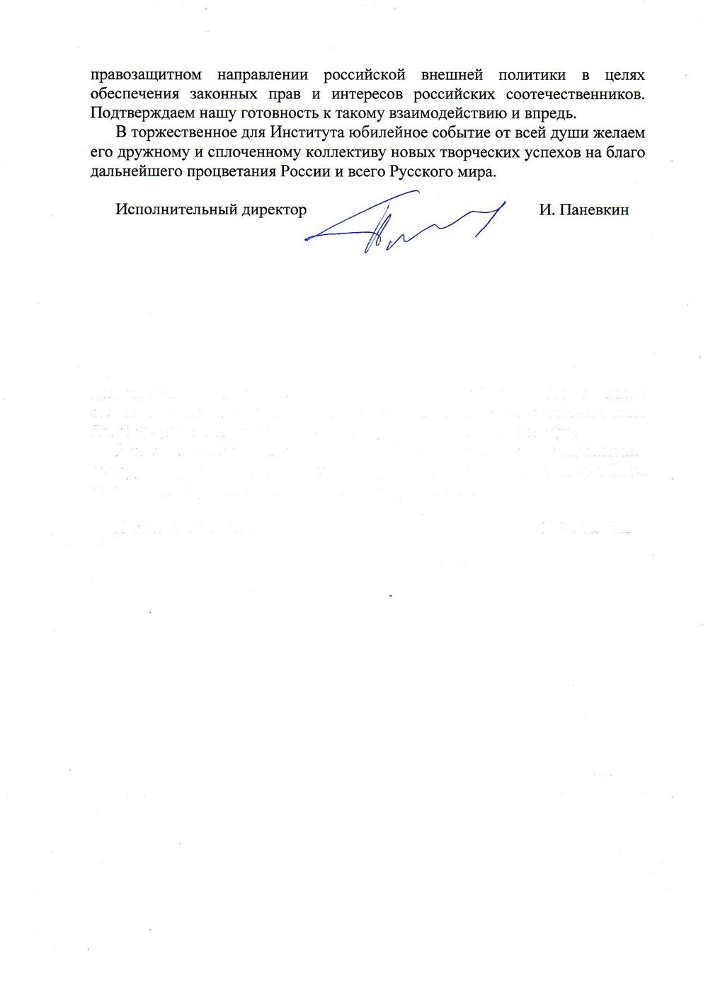 panevkin2