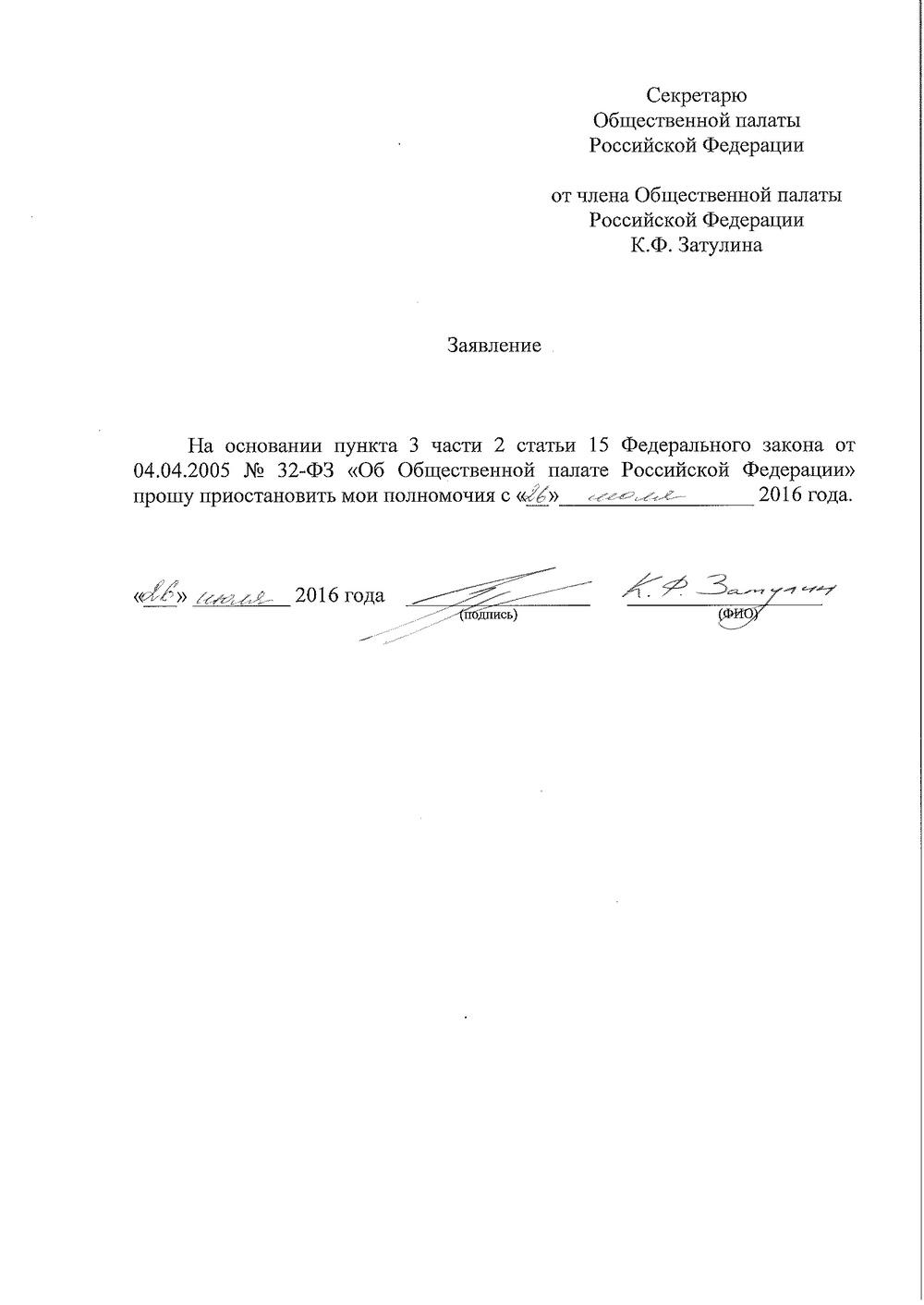 Константин Затулин направил в Обещственную палату РФ заявление о приостановлении членства