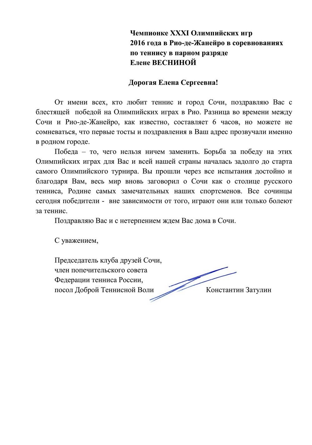 Затулин поздравил Елену Веснину с золотой медалью