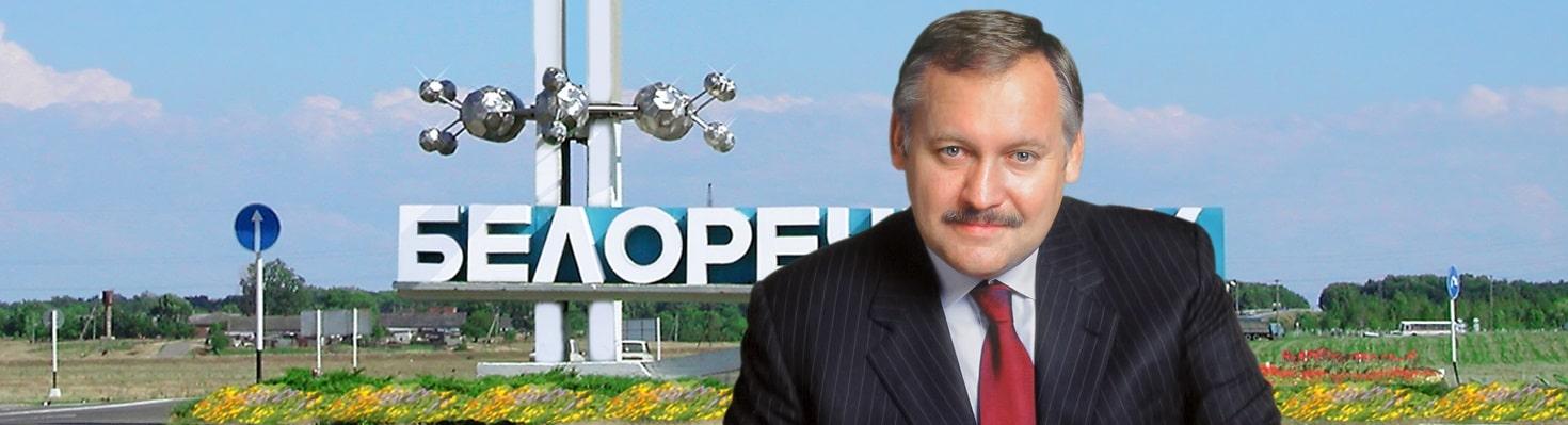 belorechensk2