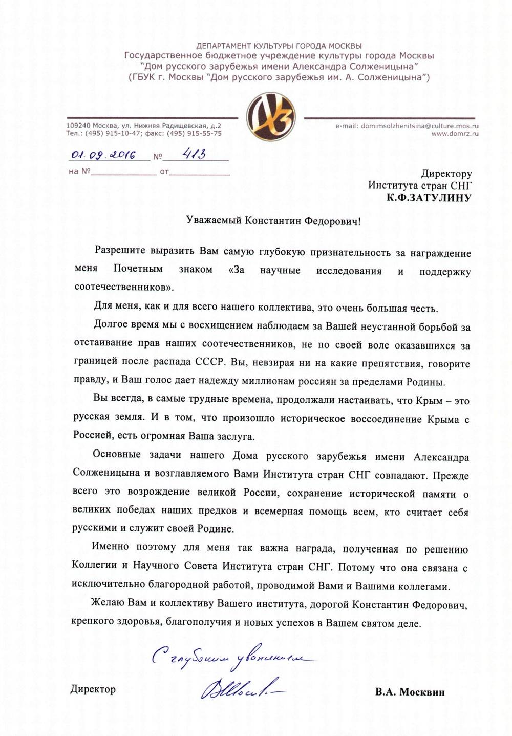 Москвин Затулину 10916