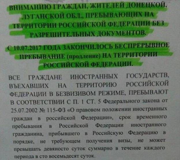 Регистрация граждан днр в россии в 2017 году временная регистрация нужен ли паспорт