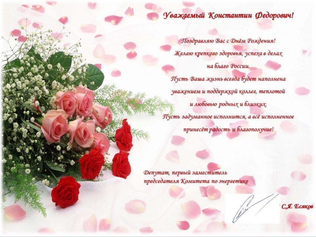 Поздравления с юбилейным.днем рождения