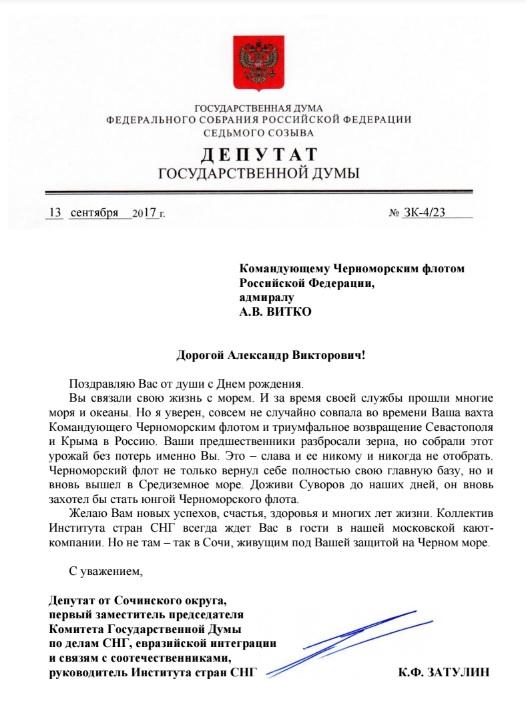 zatulin_pozdravleniya