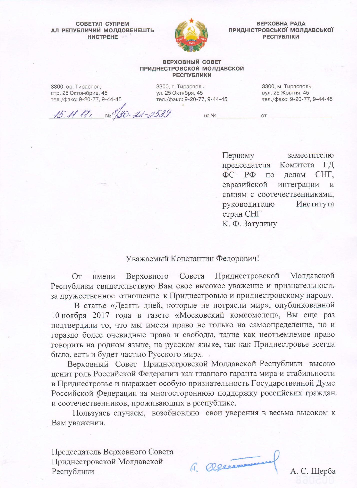 verxovnyj-sovet-pmr-poblagodaril-konstantina-zatulina