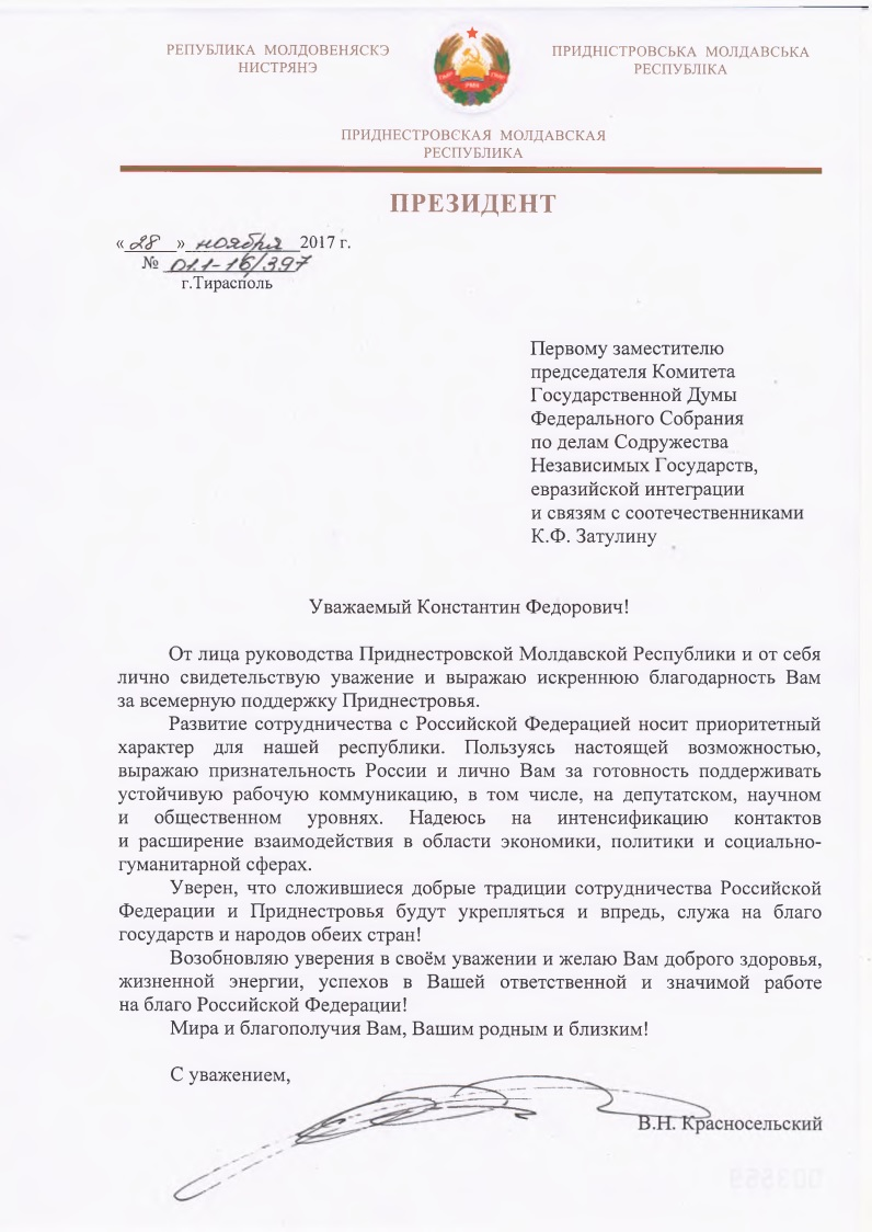 krasnoselskij28112017