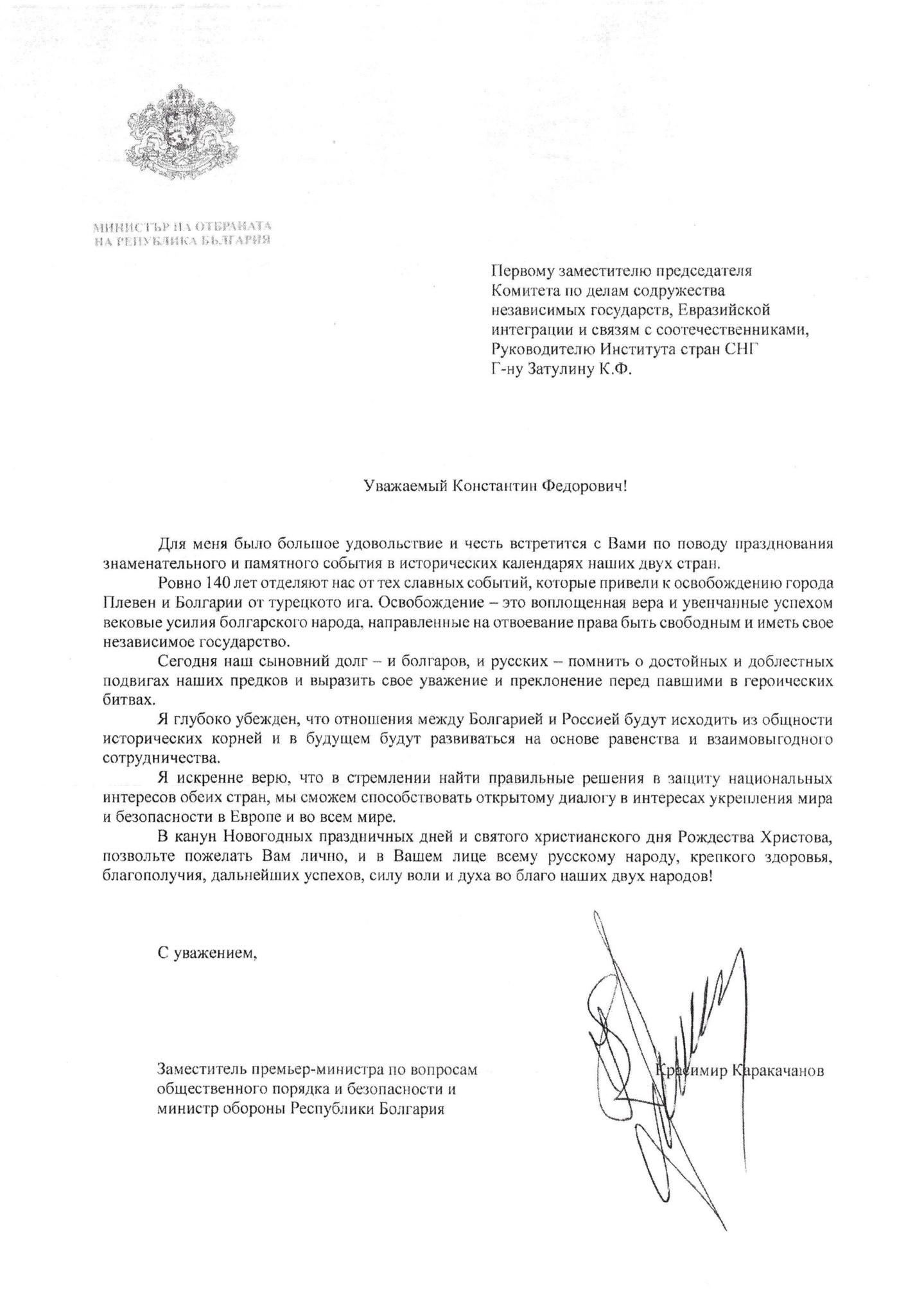 pismo-ministra-oborony-bolgarii-konstantinu-zatulinu