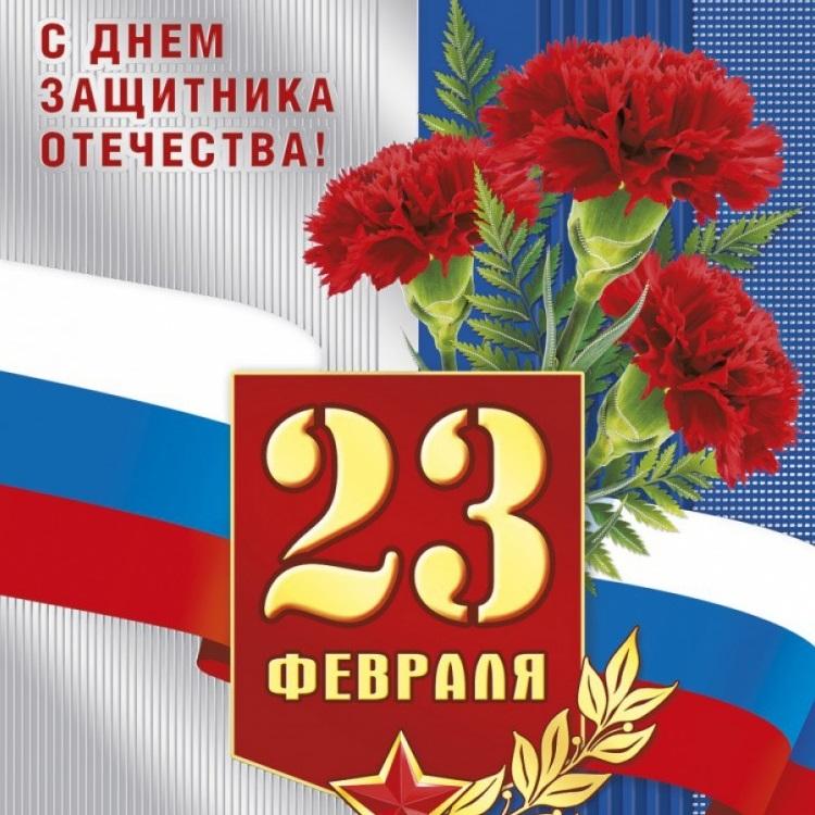 23 февраля день защитника отечества поздравления картинки, дашуля