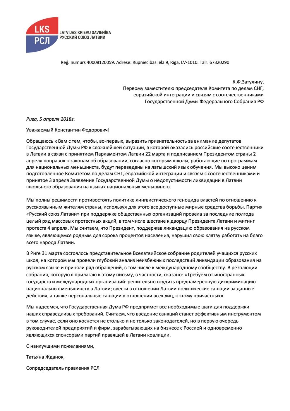 pismozhdanok10042018