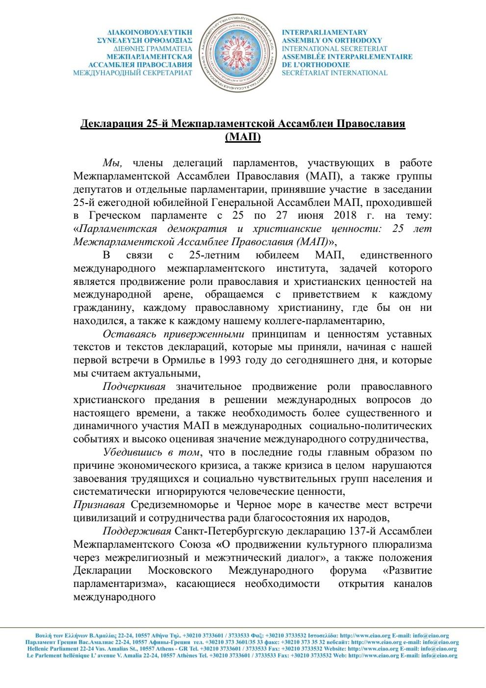 deklaraciya-25-letiya-map0001