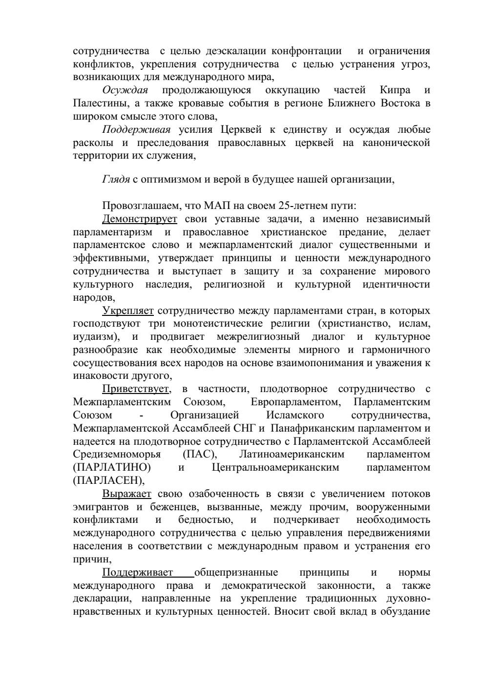 deklaraciya-25-letiya-map0002