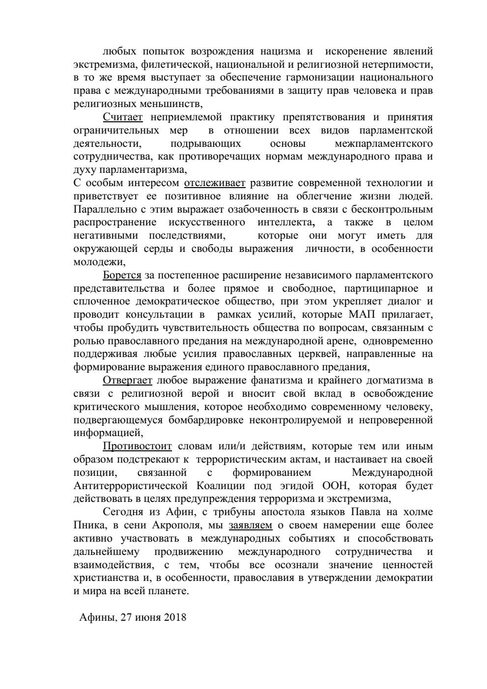 deklaraciya-25-letiya-map0003
