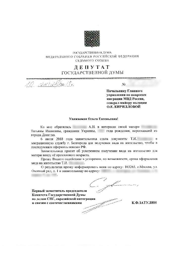 vid-na-zhitelstvo-dlya-bezhencev-iz-ukrainy4