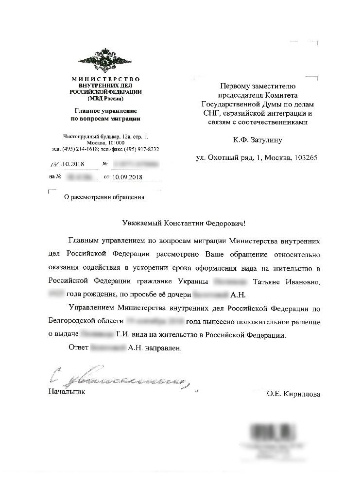 vid-na-zhitelstvo-dlya-bezhencev-iz-ukrainy5