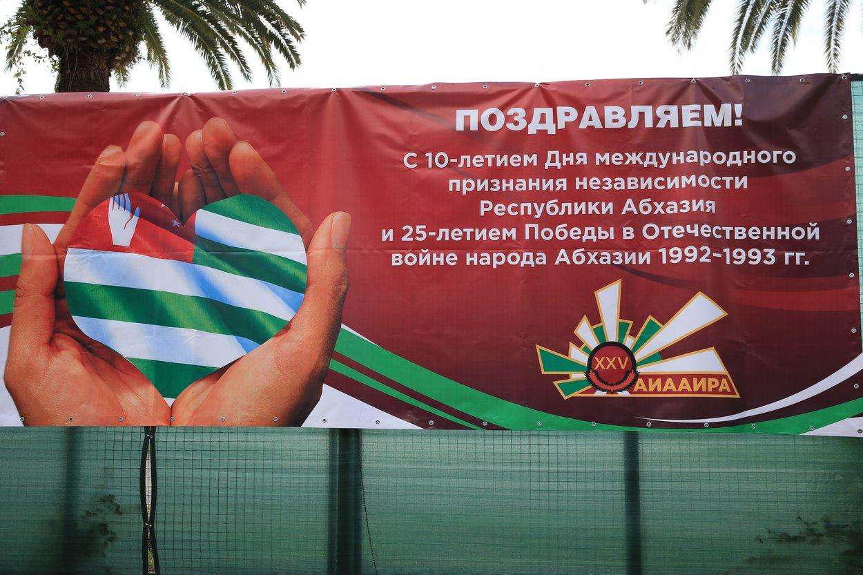 День независимости абхазии открытки