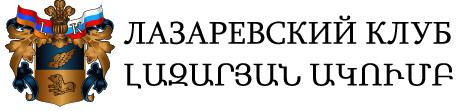 Лазаревский клуб