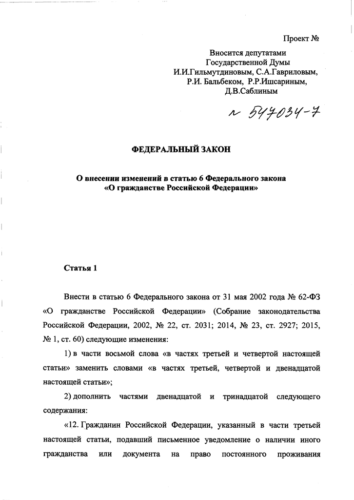 ograzhdanstve1