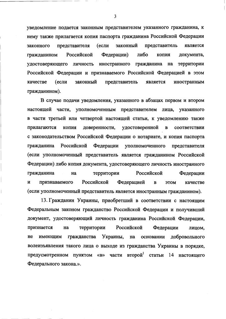 ograzhdanstve3