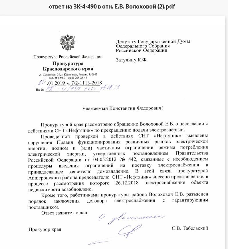 otvet_na_zk_4_490_v_otn-_e-v-_volohovoy_2_-pdf_0