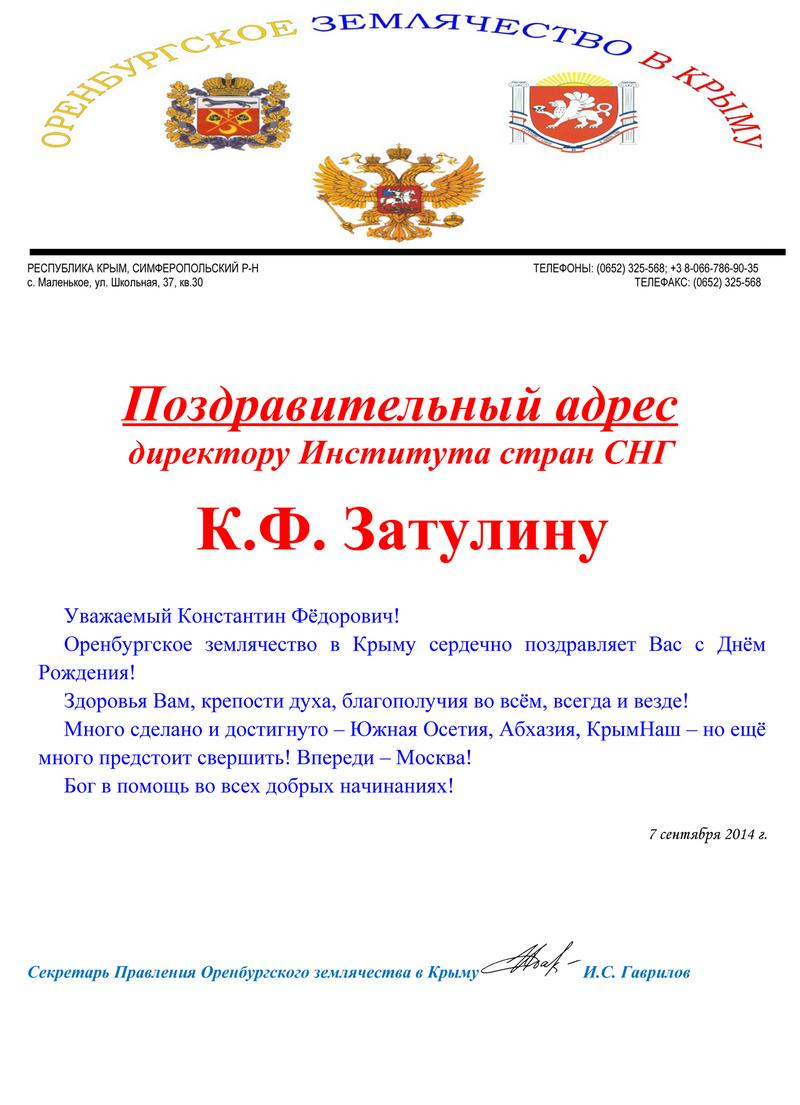 Константину Затулину - 56