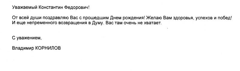 К.Ф. Затулину 57 лет