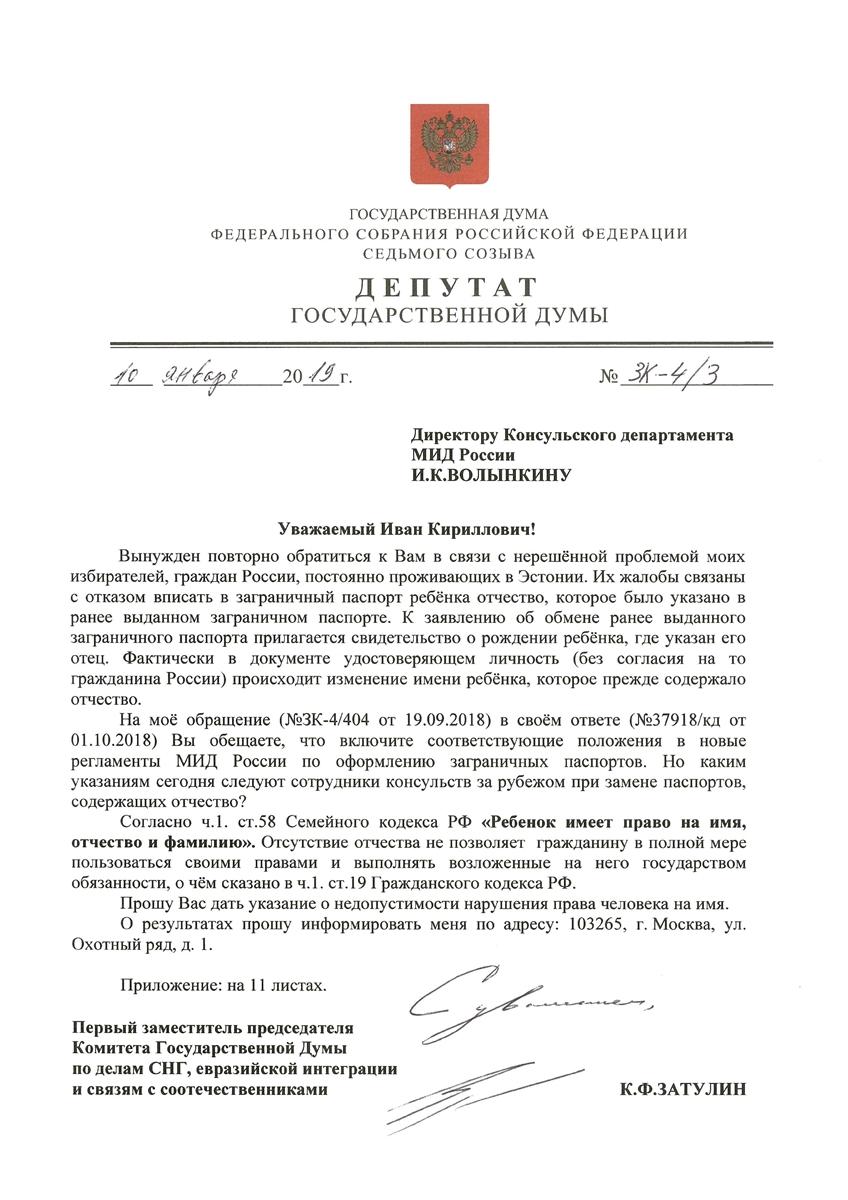 otchestva-v-pasportax-1