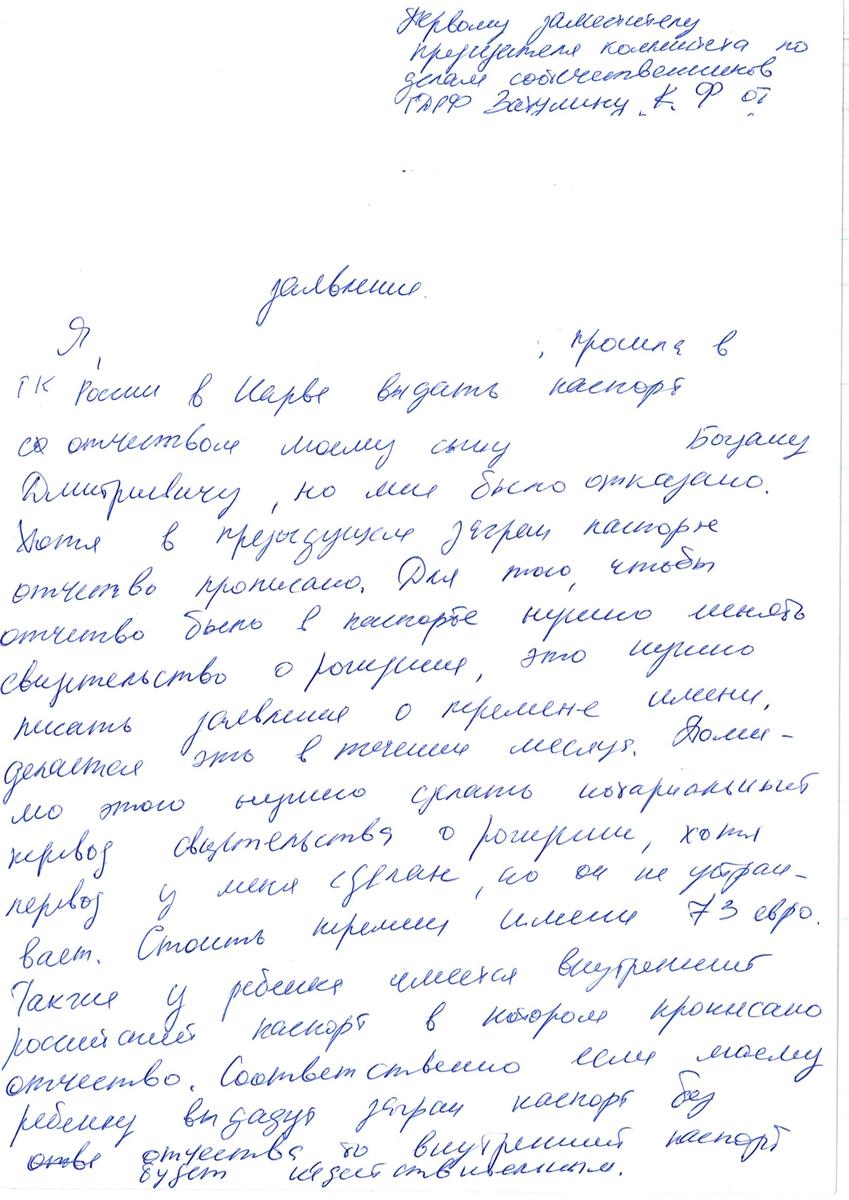 otchestva-v-pasportax-2