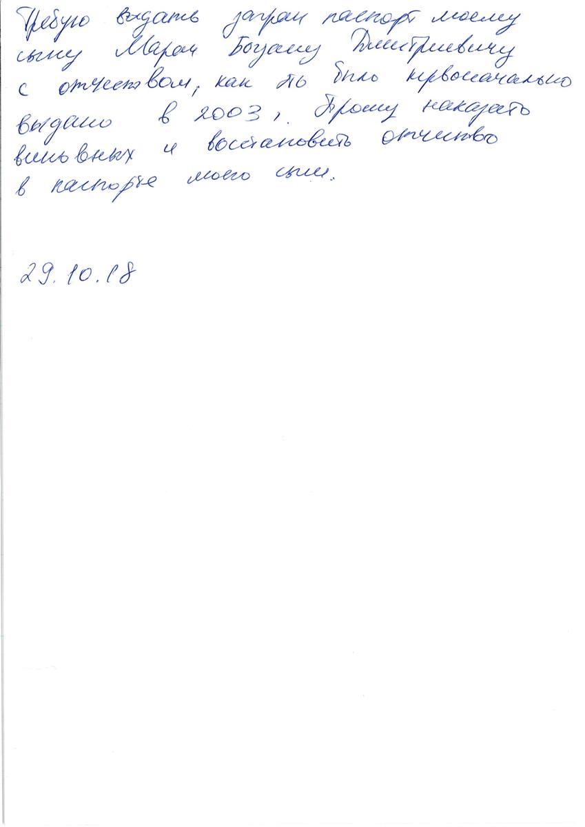 otchestva-v-pasportax-3