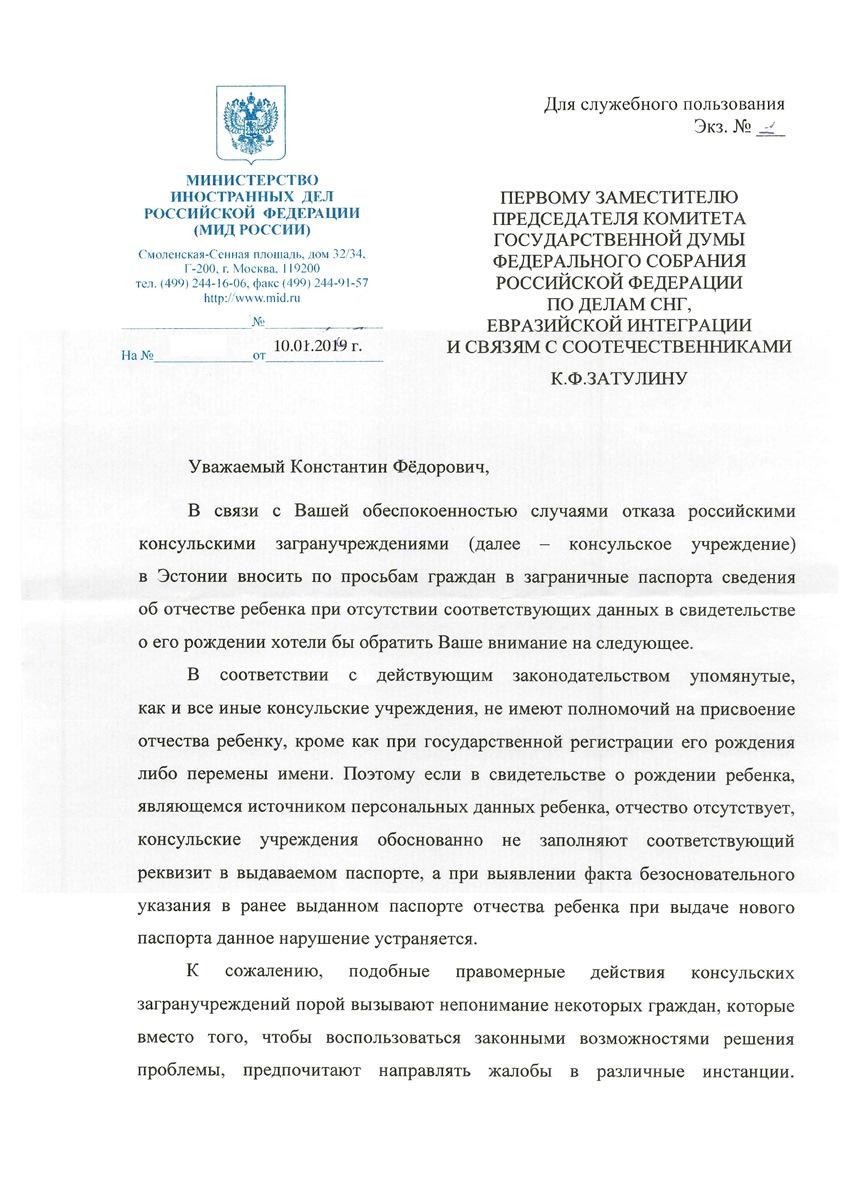 otchestva-v-pasportax-4