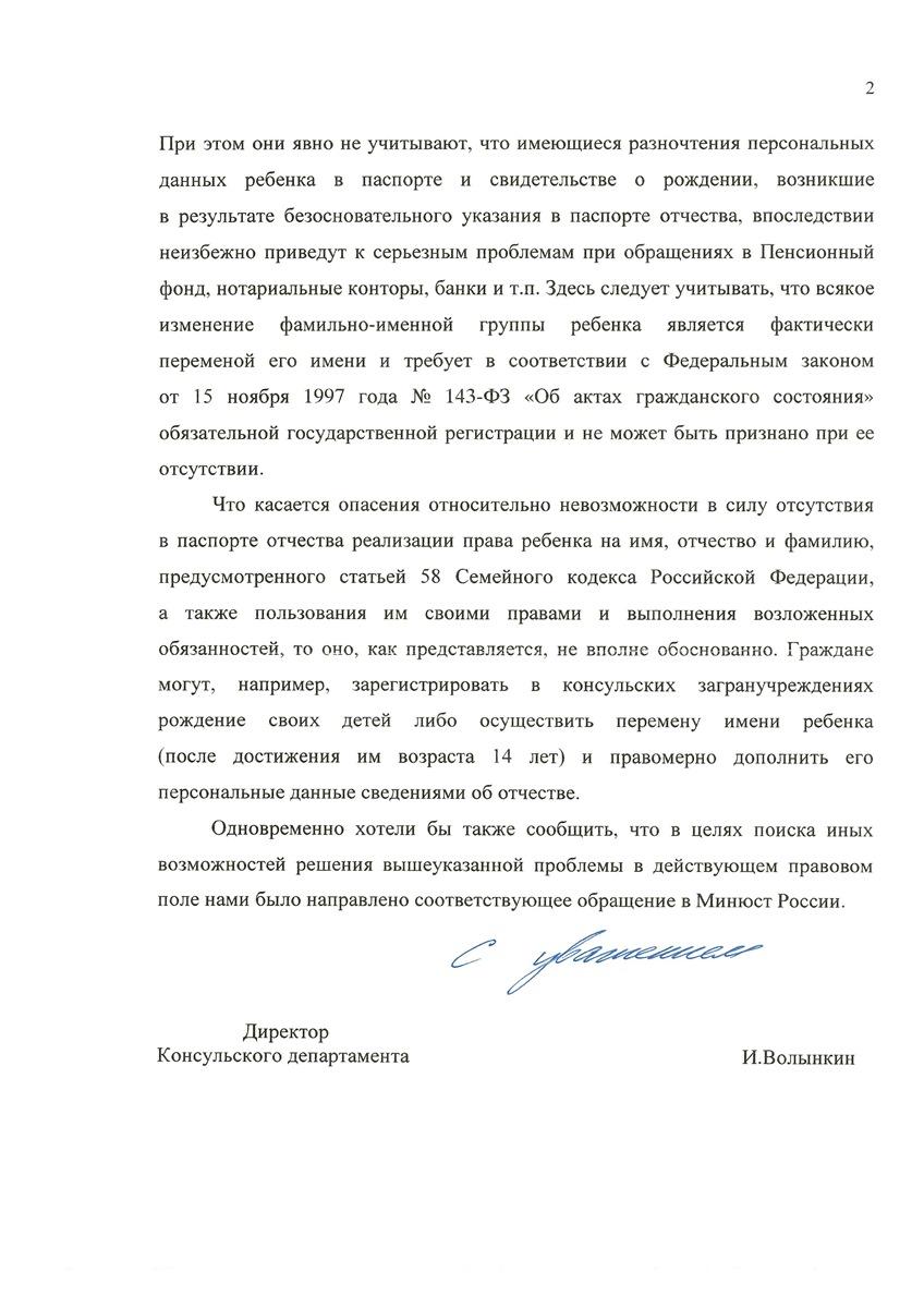 otchestva-v-pasportax-5