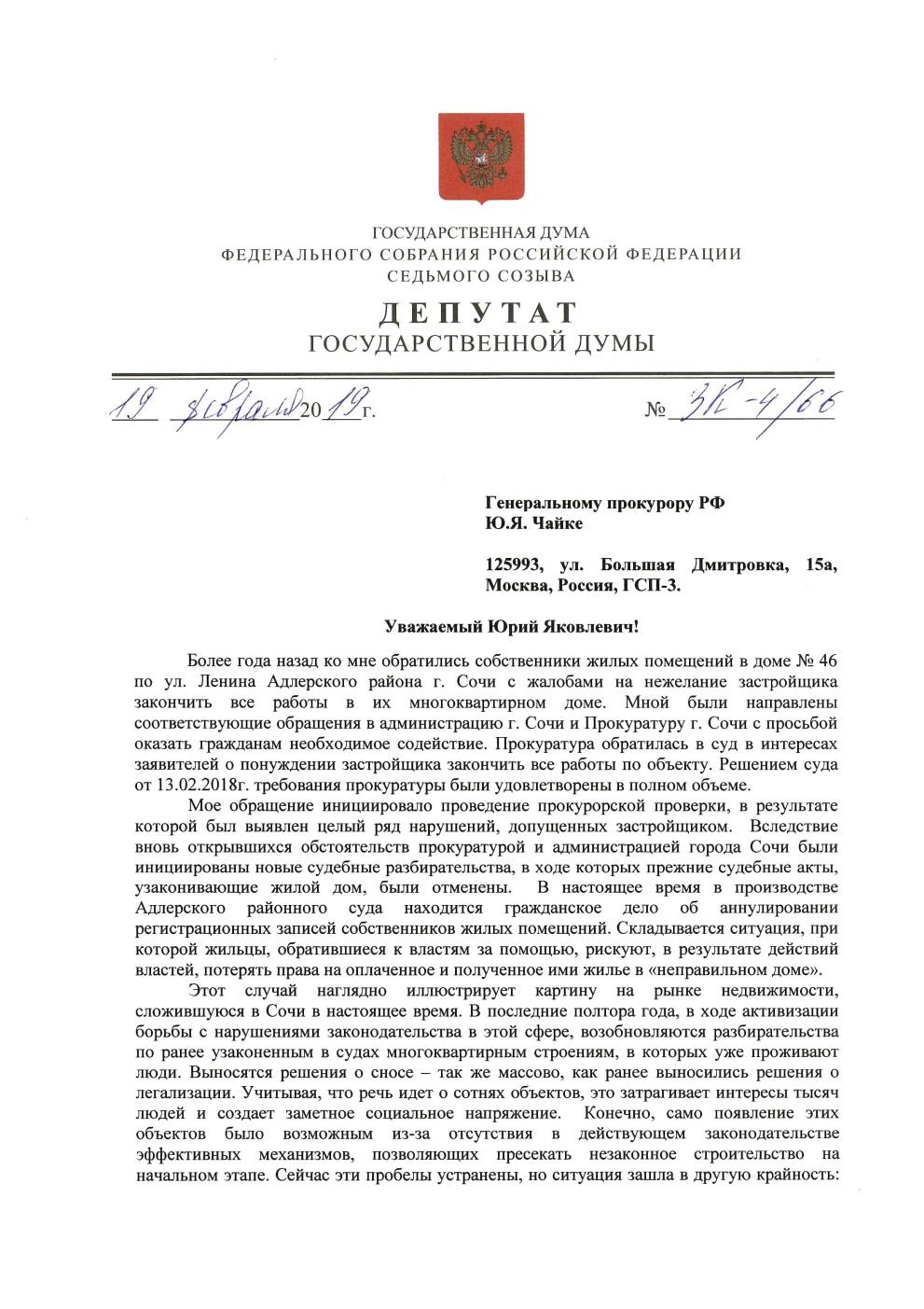 pismo-genprokuroru1