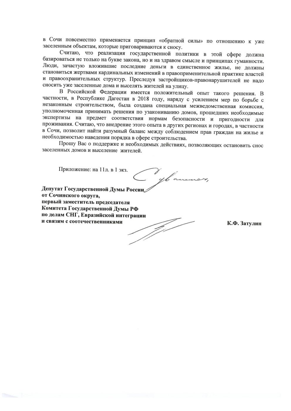 pismo-genprokuroru2