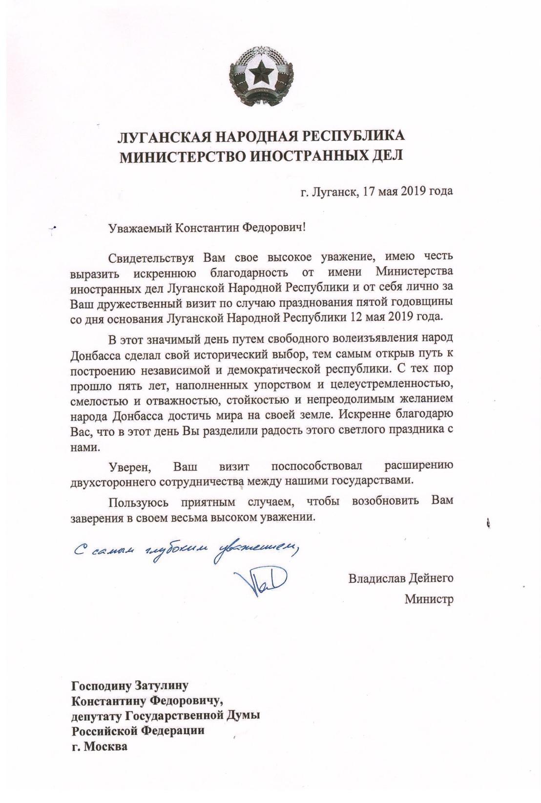 луганск 17 мая