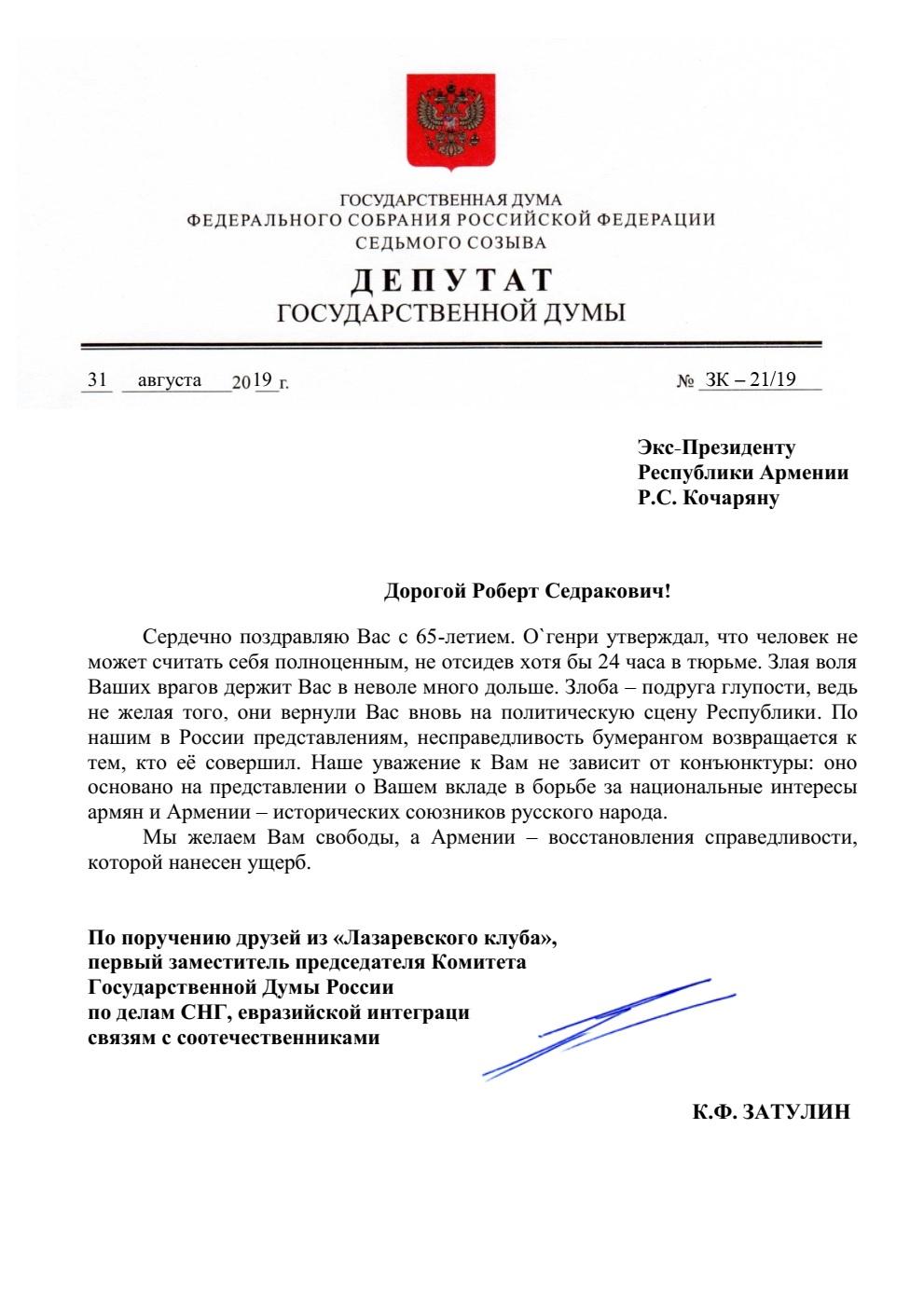 Кочаряну Р.С. от Затулина К.Ф