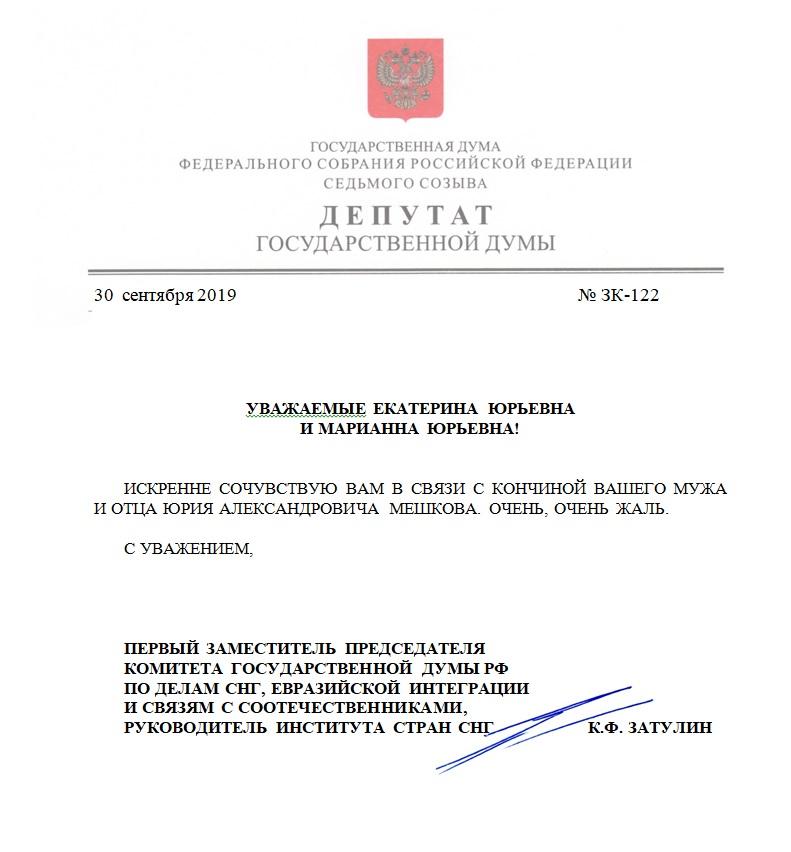 соболезнования семье Президента Крыма