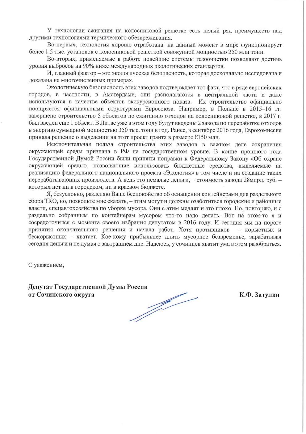 отв-2