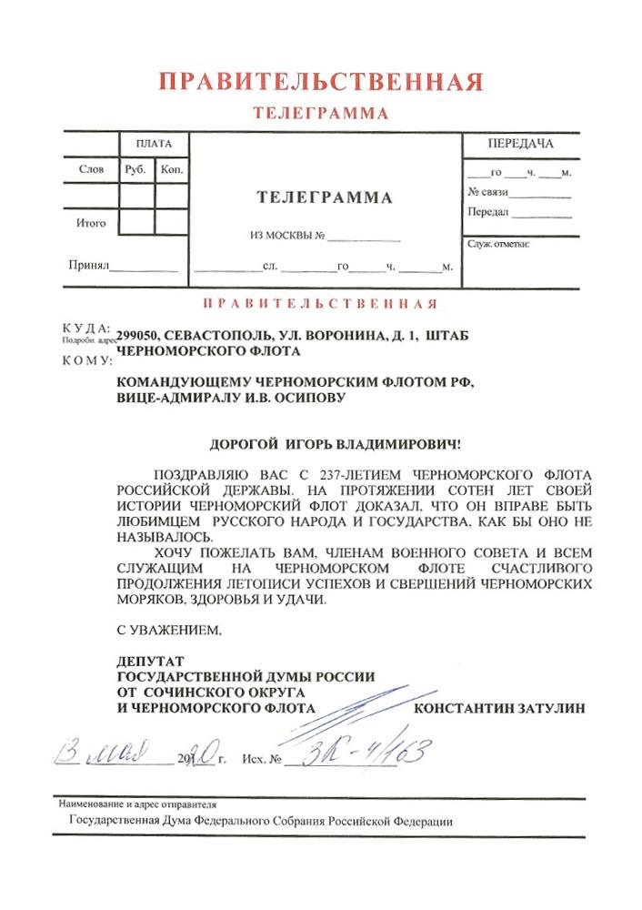 телеграмма черноморский